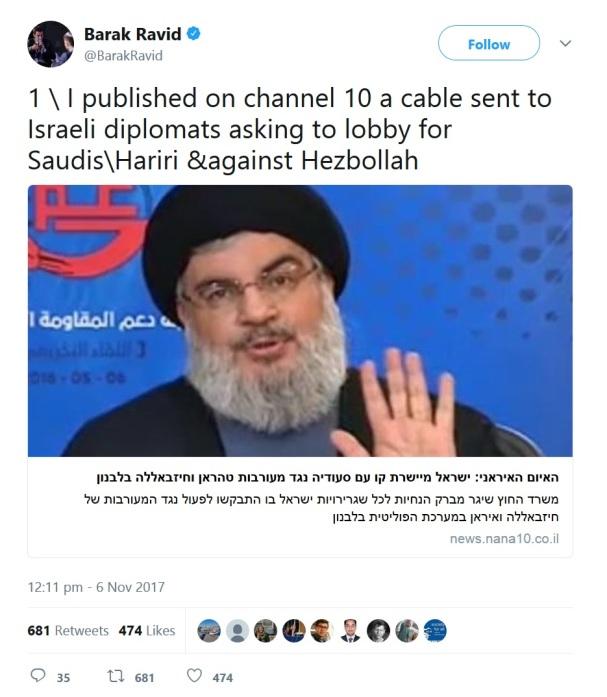 Saudi Arabia, Hariri Israel